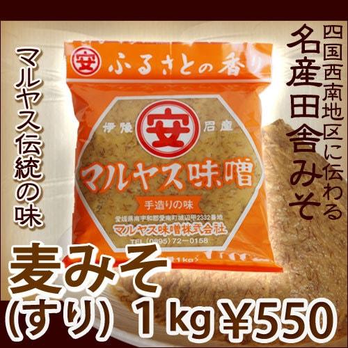 麦味噌1kg【ゆうメール対象送料160円】愛媛県産はだか麦の極甘口の麦みそです。 天然醸造_(粗ずり)全麹仕込み 2kgまで【RCP】