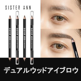 ★SISTER ANN★デュアルウッドアイブロウ (Dual Wood Eyebrow) / 自然で立体感のある眉 / ロングラスティング