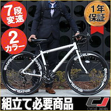 【送料無料】ロードバイク ロードレーサー 自転車 本体 700c シマノ7段変速 超軽量 アルミフレーム NEXTYLE ネクスタイル RNX-7007