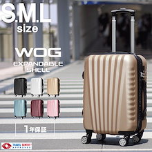 【送料無料・国内発送】★1年間保証★2018年新作モデルWOG Expandable Shell S.M.Lサイズ /機内持ち込み