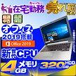 中古ノートパソコン Microsoft Office2019 Windows10 64ビットCeleron~Core i7 メモリ4GB HDD320GB DVD 無線LAN 東芝 NEC 富士通 等