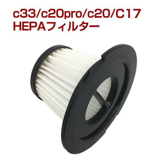Dibea C17/C20/c20pro/C33 専用 HEPAフィルター サイクロン式 コードレスクリーナー