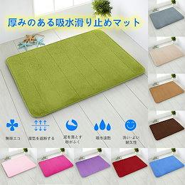 滑り止めマット10種類の色のフロアマットサンゴの絨毯を記憶綿浴室に敷いて滑り止めの吸水をします