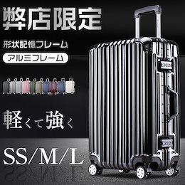 【買うなら今!】スーツケース アルミフレーム キャリーケース キャリーバッグ SS~L 軽量 7色  トランク 旅行箱 SSサイズ機内持ち込み可 TSAロック ABS+PC混合材 小型 大型 静音