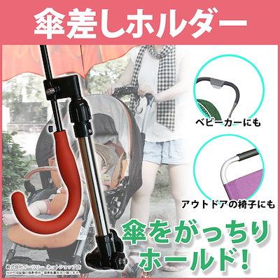 9369fdf1be Qoo10 | 傘スタンドの検索結果(人気順) : 傘スタンドならお得なネット通販サイト