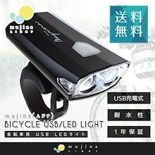 【自転車用LEDライト 防水】  自転車 ライト LED USB充電式  【マウンテンバイク ロードバイク クロスバイク 明るい サイクルライト 取り外し可能 ハイビーム ロービーム