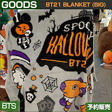 BT21 BLANKET (BIG) / BT21 Halloween Goods / 1809bts /1次予約/送料無料