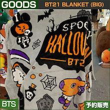 BT21 BLANKET (BIG) / BT21 Halloween Goods / 1809bts /1次予約/送料無料