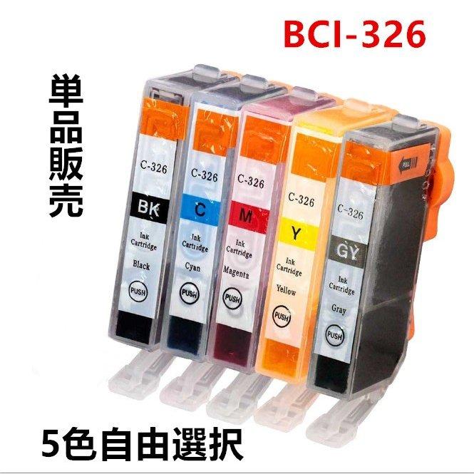 BCI-326 BK/C/M/Y/GY単品5色自由選択 キャノンプリンター用互換インクタンク ICチップ付 単品