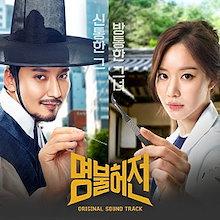 韓国音楽 キム・ナムギル、キム・アジュン主演のドラマ 「名不虚伝 O.S.T」 (CD+フォトブック20P) OSTD815