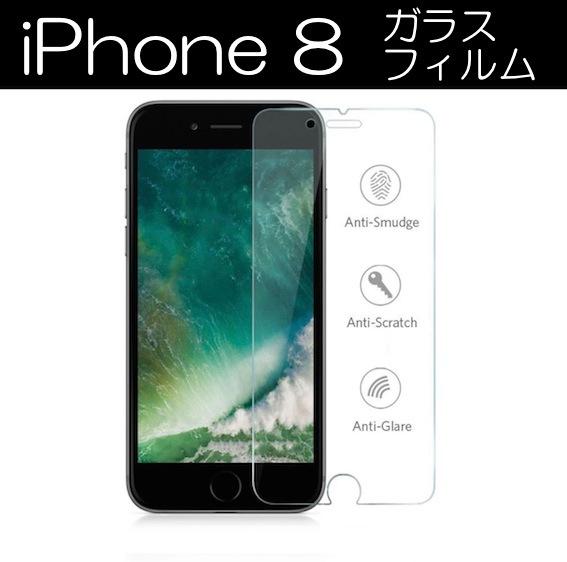 【送料無料】 iPhone8 8plus ガラスフィルム 保護フィルム 0000315