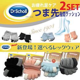【ドクターショール】足指開放リラックスタイム足指ぐっぱ 4カラーお疲れ足ケア 指間クッション