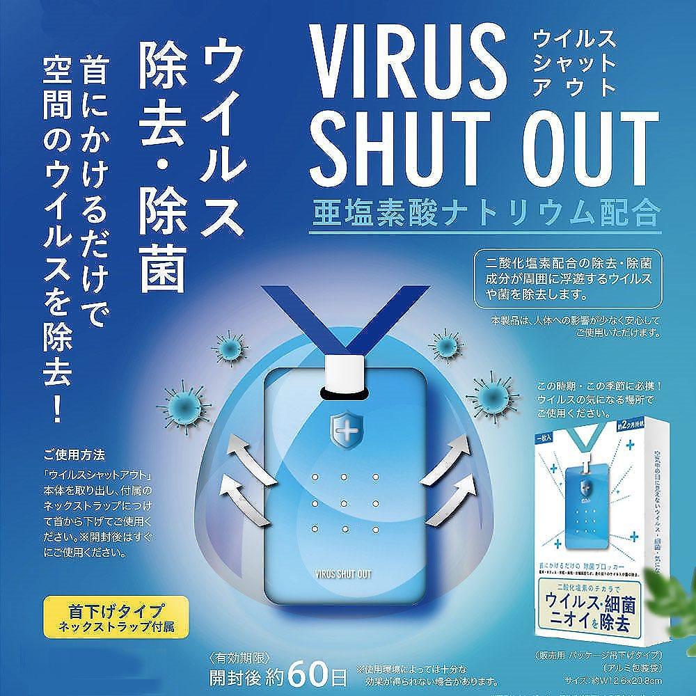 シャット 効果 ウイルス アウト 【楽天市場】ウイルスブロックアウト 3個セット