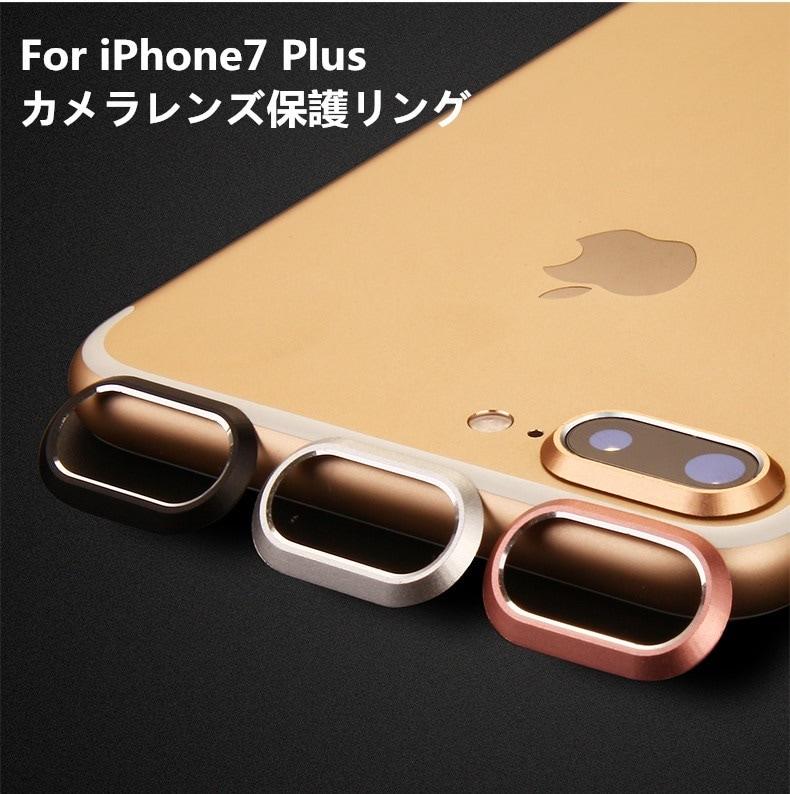 iPhone7 Plus/iPhone 7 Plus用カメラレンズ保護アルミリング/カメラレンズ保護リング/操作簡単/出っ張ったカメラレンズを守るカメラレンズ保護【管理番号:F108】