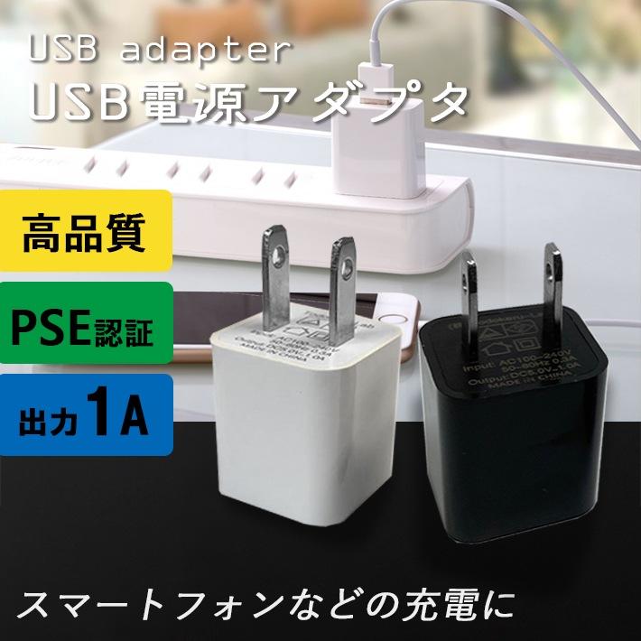 【送料無料】USB充電アダプター ACアダプター <安心のPSE認証済>【白/黒 2カラー】5V 1A 1口/1ポートタイプ 電源アダプター 充電器 変換 AC コンセントタイプ iPhone And