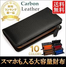 長財布 メンズ ブランド カーボン レザー 大容量 スマホ も入る 多機能 財布 送料無料