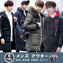 冬 メンズジャケット*暖かい 保温 充填綿 メンズコート*スリム修身中綿入りジャケット ハイネック ビッグフード6TYPE M-4XL