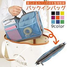 【送料無料】バッグインバッグ 収納バッグ 旅行 メッシュ 化粧ポーチ ビジネスバッグ インナーバッグ 整理 収納 カバン トラベル