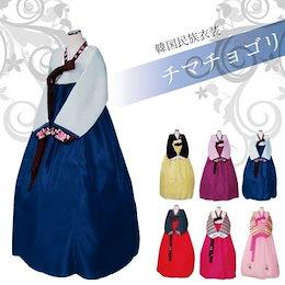 【送料無料】9800 チマチョゴリ 韓服 韓流 韓国 民族衣装 ドレス