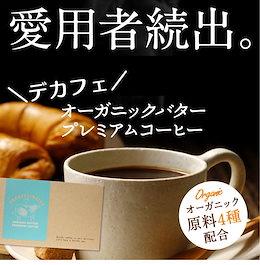 ★愛用者続出♪デカフェ版オーガニックバタープレミアムコーヒーが新登場!カフェインレスコーヒーでダイエットサポート!ふんわり香るバターがクセになる♪★送料無料