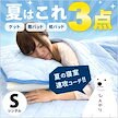 ひんやり寝具3点セット 接触冷感 シングル キルトケット 敷きパッド 枕パッド