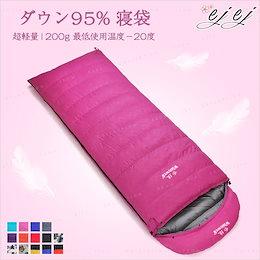 ダウン95% 寝袋 シュラフ コンパクト 超軽量1200g 最低使用温度−20度 スリーピングバッグ 車中泊 登山 キャンプ ツーリング
