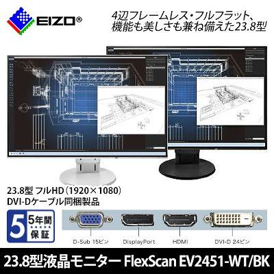 【クーポン利用で35800円】4辺フレームレス・フルフラット、機能も美しさも兼ね備えた 23.8型 フルHD 液晶ディスプレイ 5年間保証 【FlexScan EV2451】