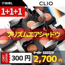 [CLIO] 1+1+1 プリズムエアシャドウ/ Prism Air Shadow (22colors)/ ベストセラー / CLIO eye shadow / アイシャドウ / 韓国コスメ/ 人気
