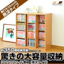 シングルスライド書棚(奥深タイプ)コミック本棚 収納棚