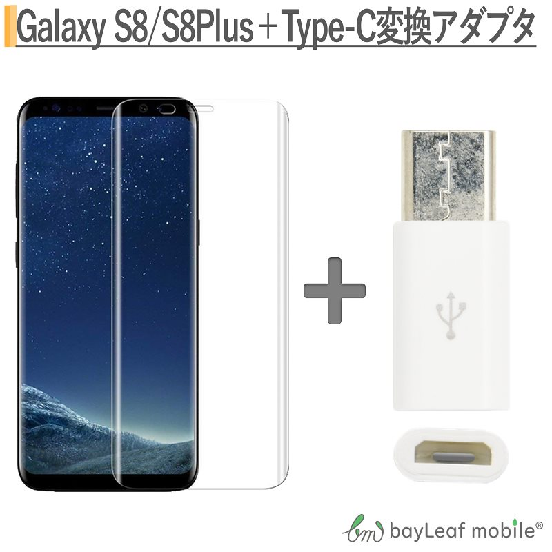 GALAXY S8/S8 ガラスフィルム ギャラクシー 液晶保護 平面 気泡防止 指紋防止 硬度9H 0.33mm 2個セット Micro USB to Type C 変換アダプタ (56K抵抗使用