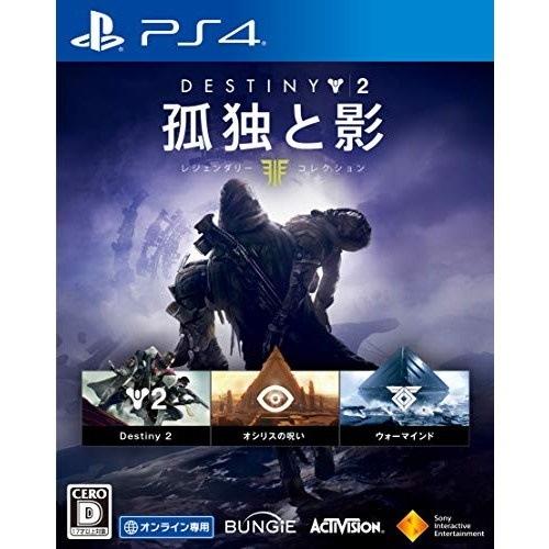 Destiny 2 孤独と影 レジェンダリーコレクション [PS4]
