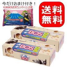 (KUMAMON除菌ウェット付)驚異の防臭袋 BOS(ボス) ボックスタイプ おむつ・うんち処理用 200枚入 x 2個セット