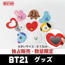 【送料無料】BT21 グッズ BT21ヘアゴム BT21アイマスク BT21カチューシャ韓国ファッション