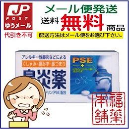 【第(2)類医薬品】皇漢堂 鼻炎薬A「クニヒロ」(48錠)[ゆうパケット・送料無料] 「YP30」