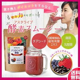 めっちゃおいしい ASTALIVE 酵素 スムージー   フルーツミックスベリー味 200g チアシード 乳酸菌 麹菌 入り 酵素ダイエットにおすすめ!