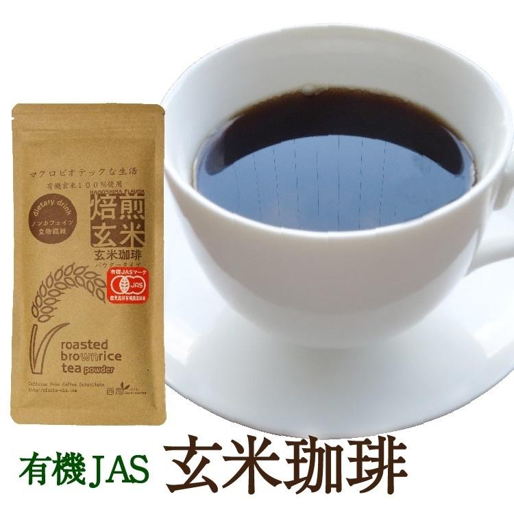 有機 玄米珈琲 100g ノンカフェイン 妊婦さんもOK 西尾製茶 無添加 国産 JAS有機認証農家の鹿児島大隅産有機玄米使用 玄米コーヒー オーガニック02P03Dec16
