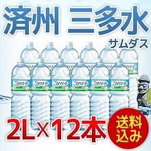 ★クーポン利用可能★【送料無料】済州三多水(サンダス)ミネラルウォーター(2Lx12本)