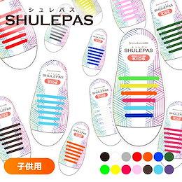 結ばない靴紐 SHULEPAS シュレパス 子供用 キッズ スニーカー シリコン シューレース ランニング スポーツ 結ばない 靴ひも 靴 シューズ