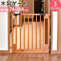 ト 設置幅74~84cm ベビーガード ベビー 赤ちゃん ガード ゲート ベビーズゲート セーフティゲート ペット フェンス 木製ベビーゲート ペットゲート