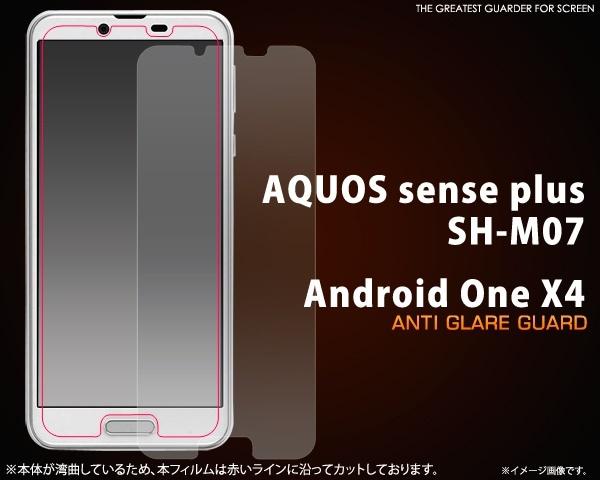 ■送料無料・国内発送【AQUOS sense plus SH-M07 / Android One X4】 反射防止 液晶画面 保護シール フィルム *アンドロイドワン
