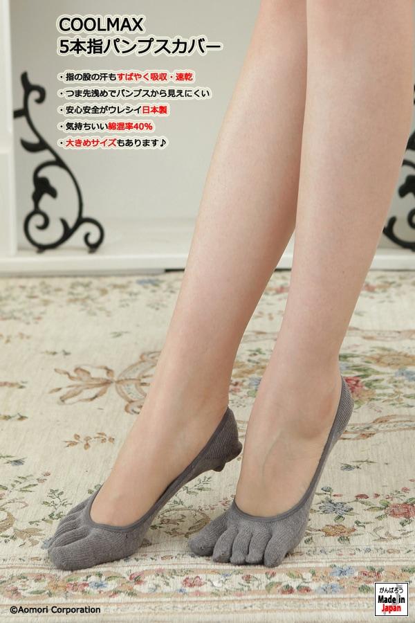 COOLMAX 5本指 フットカバー 日本製 黒 ベージュ グレー レディース ♪ パンプスカバー パンプスイン 五本指 ソックス 靴下 socks foot cover ladies ♪-ZB
