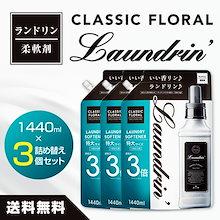 【3個セット】ランドリン 柔軟剤 詰め替え クラシックフローラル 大容量 1440ml