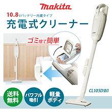 【送料無料】マキタ 充電式クリーナーアイボリー CL105DWI(10.8Vバッテリー内蔵タイプ )※