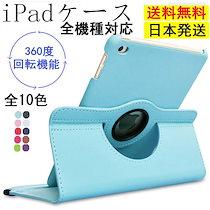 New 2017 iPad iPad Air/Air2 iPad Pro 9.7/10.5 iPad Mini iPad Mini4 ケース アイパッド エア ケース カバーレザーケース ステント機能