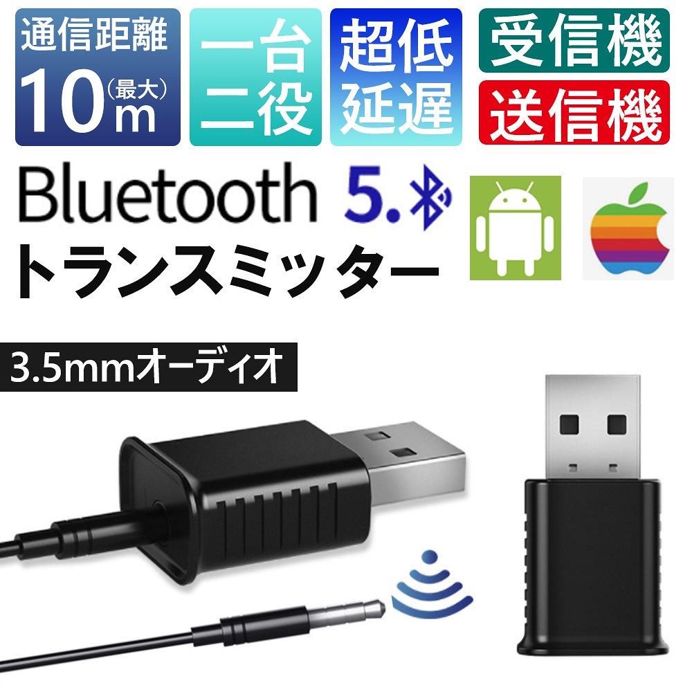 トランスミッター Bluetooth 5.0 送信機 受信機 2in1 アダプター レシーバー トランスミッター オーディオ