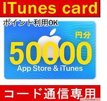 [50000円分] iTunes Card 各種決済可能 日本版 アイチューンズカード Apple プリペイドカード コード通知専用 iTunes カード(出荷の前売をする)