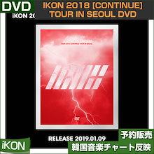 iKON 2018 [CONTINUE] TOUR IN SEOUL DVD (CODE 13456) / 韓国音楽チャート反映/1次予約/送料無料