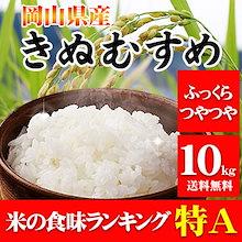 29年岡山県産新米きぬむすめ10Kgクーポン使用可能