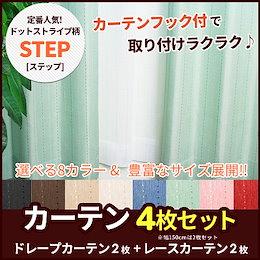 【ステップ】ドットストライプ柄カーテン&ミラーレースセット カラー豊富! サイズ豊富! シンプルで飽きないデザイン 窓美人