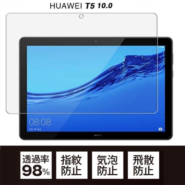 HUAWEI MediaPad T5 10.1インチ用強化ガラスフィルム ファウェイメディアパッドT5保護シート J:COM タブレットシール AGS2-W09/AGS2-L09フィルム【J060】